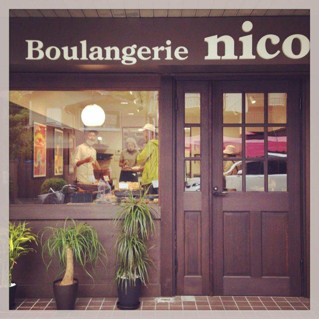 全国から注目されているパン屋さん ブーランジェリー ニコ Boulangerie nico