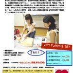 EFRキャンペーン開催中!~2/28(日)まで!!