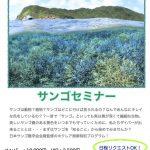 セミナーのすゝめ 〜サンゴセミナー編〜